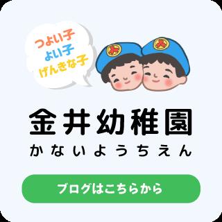 金井幼稚園ブログ
